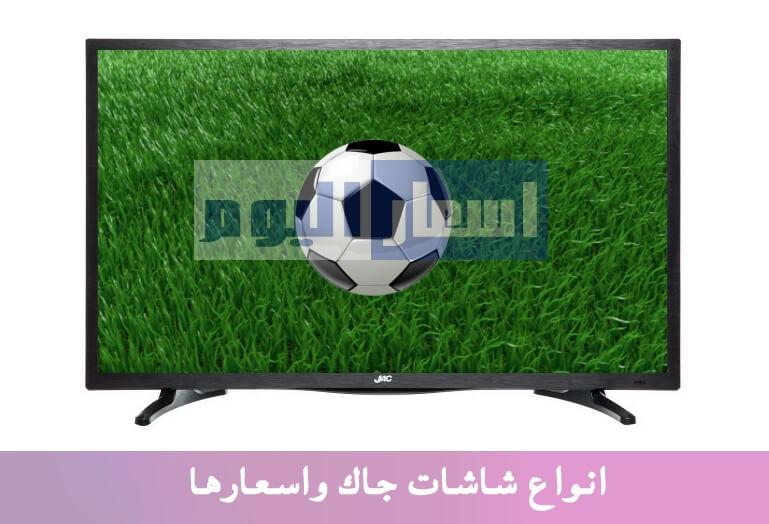 6878c4aa892e9 اسعار ومواصفات شاشات تلفزيونات جاك LED فى مصر 2019