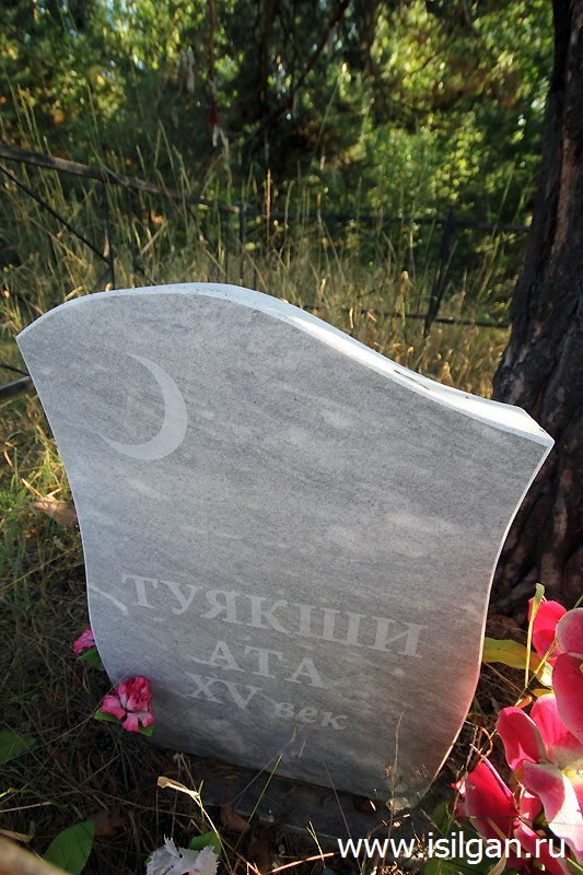 Pamjatnik-TUJaKShI-ATA-Ozero-Anbash-Cheljabinskaja-oblast
