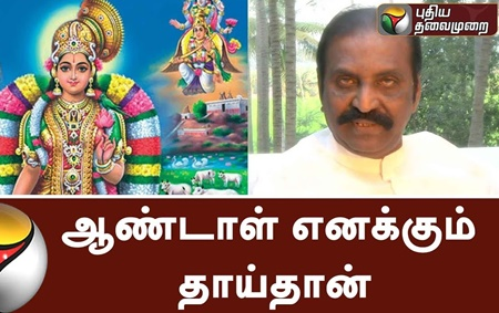 I have lots of respect over Andal – Vairamuthu | #Andal #Vairamuthu
