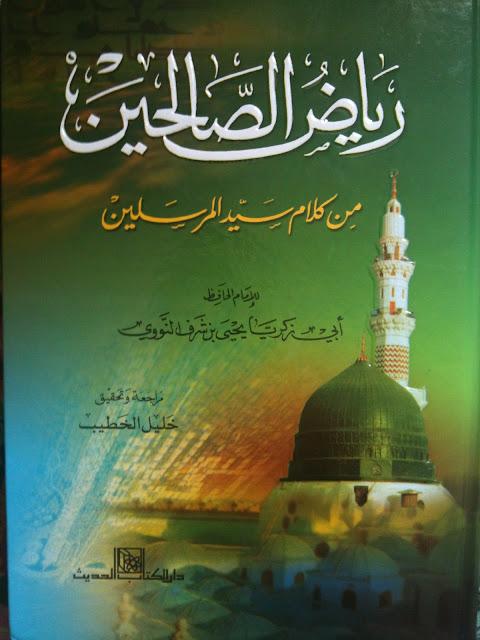 كتاب رياض الصالحين pdf