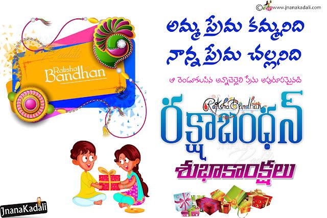 happy rakshabandhan quotes, famous rakshabandhan wallpapers, brother and sister rakhi greetings in telugu