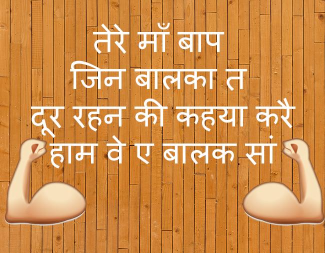 Best Haryanvi attitude status (2019), Badmsi wala Status in Haryanvi