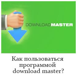 Как пользоваться программой download master?