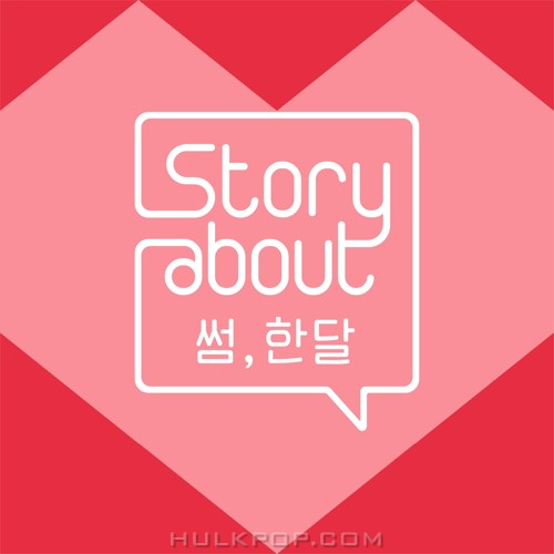 Roy Kim, Kim Sun Jae – Story About : Some, One Month Episode 5