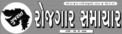 Download Gujarat Rojgar Samachar @ gujaratinformation.net