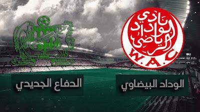 مشاهدة مباراة الوداد البيضاوي والدفاع الجديدي بث مباشر اليوم في الدوري المغربي
