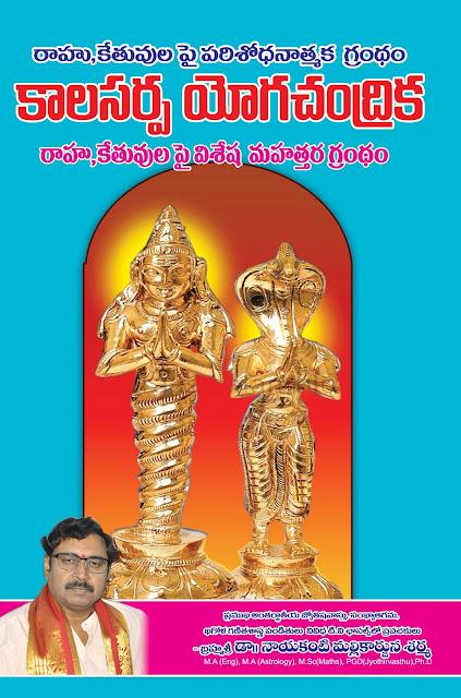 కాలసర్ప యోగచంద్రిక | Kalasarpa Yogachandrika | GRANTHANIDHI | MOHANPUBLICATIONS | bhaktipustakalu