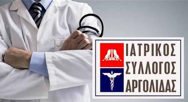 Ο Ιατρικός Σύλλογος Αργολίδας εκφράζει την αντίθεσή του στις διατάξεις του νέου κανονισμού του ΕΟΠΥΥ