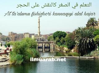 kata mutiara bahasa arab latin dan artinya