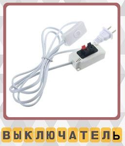 удлинитель с выключателем на 6 уровне в игре 600 слов