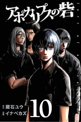 アポカリプスの砦 第01-10巻 [Apocalypse no Toride vol 01-10] rar free download updated daily
