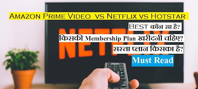 Amazon Prime Video vs Netflix vs Hotstar आपको किसकी Membership Plan खरीदनी चहिए?