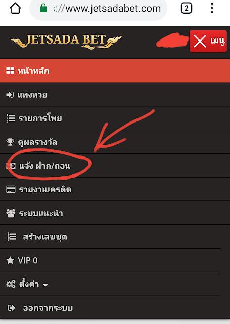 เจษฎาเบท jetsadabet เวปแทงหวยออนไลน์ เปิดให้บริการแล้ว จับยี่กี VIP