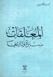 تحميل كتاب المعلقات سيرة وتاريخا pdf - نجيب محمد البهبيتي