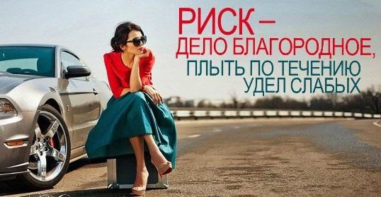 Риск дело благородное кто сказал [PUNIQRANDLINE-(au-dating-names.txt) 29
