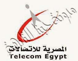 تعرف على رقم تليفونك الأرضى الجديد بعد التعديل المصرية للإتصالات
