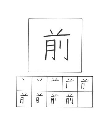 kanji di depan