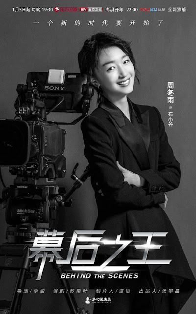 Behind the Scenes cdrama Zhou Dongyu