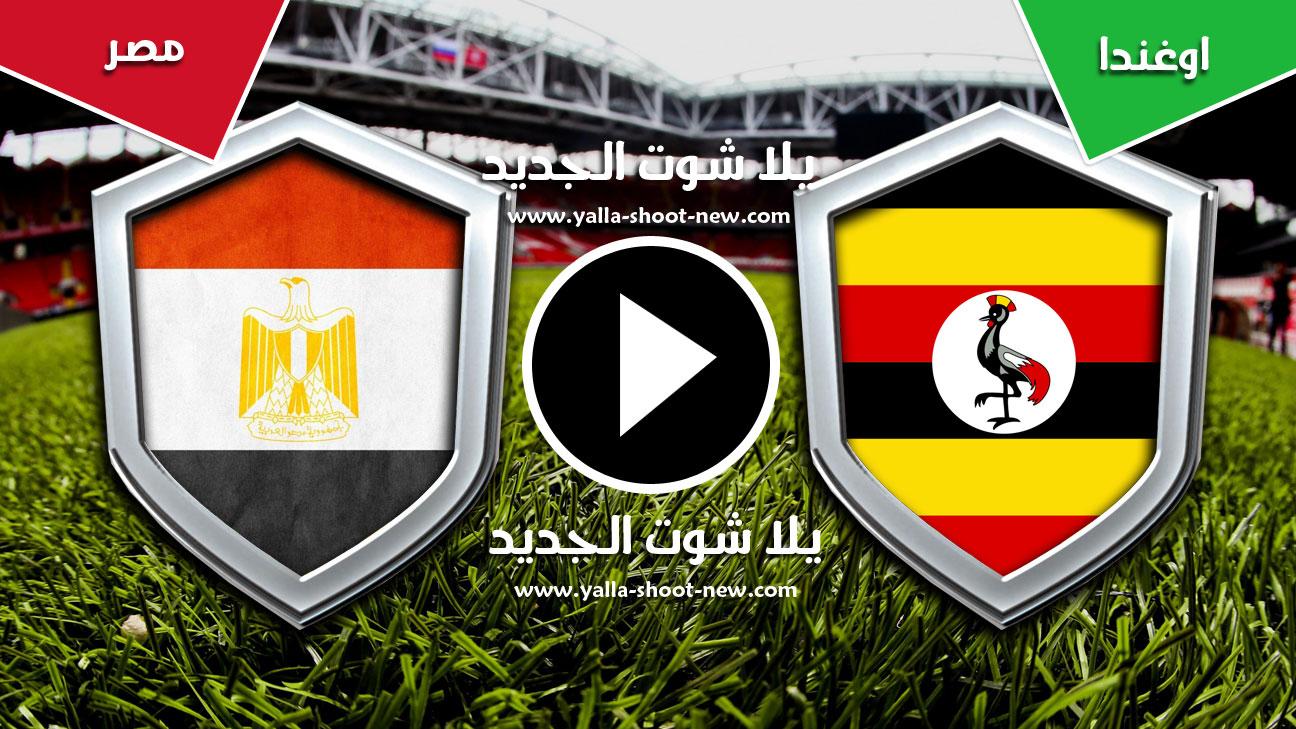 مباراة اوغندا ومصر