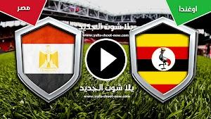 مصر تفوز على اوغندا باقل مجهود وتحصل على العلامة الكامله من دور المجموعة في كأس الأمم الأفريقية