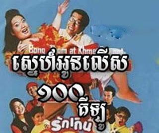 Movies ] Sne Oun Leurs 100 Kilo - Khmer Movies, Thai - Khmer