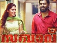 Sakhavu (2017) Malayalam Movie Watch Online