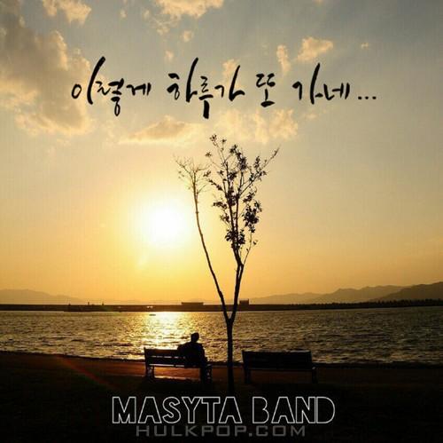 Masyta Band – 이렇게 하루가 또 가네… – Single