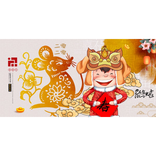 2020 Chinese New Year Poster free PSD Material