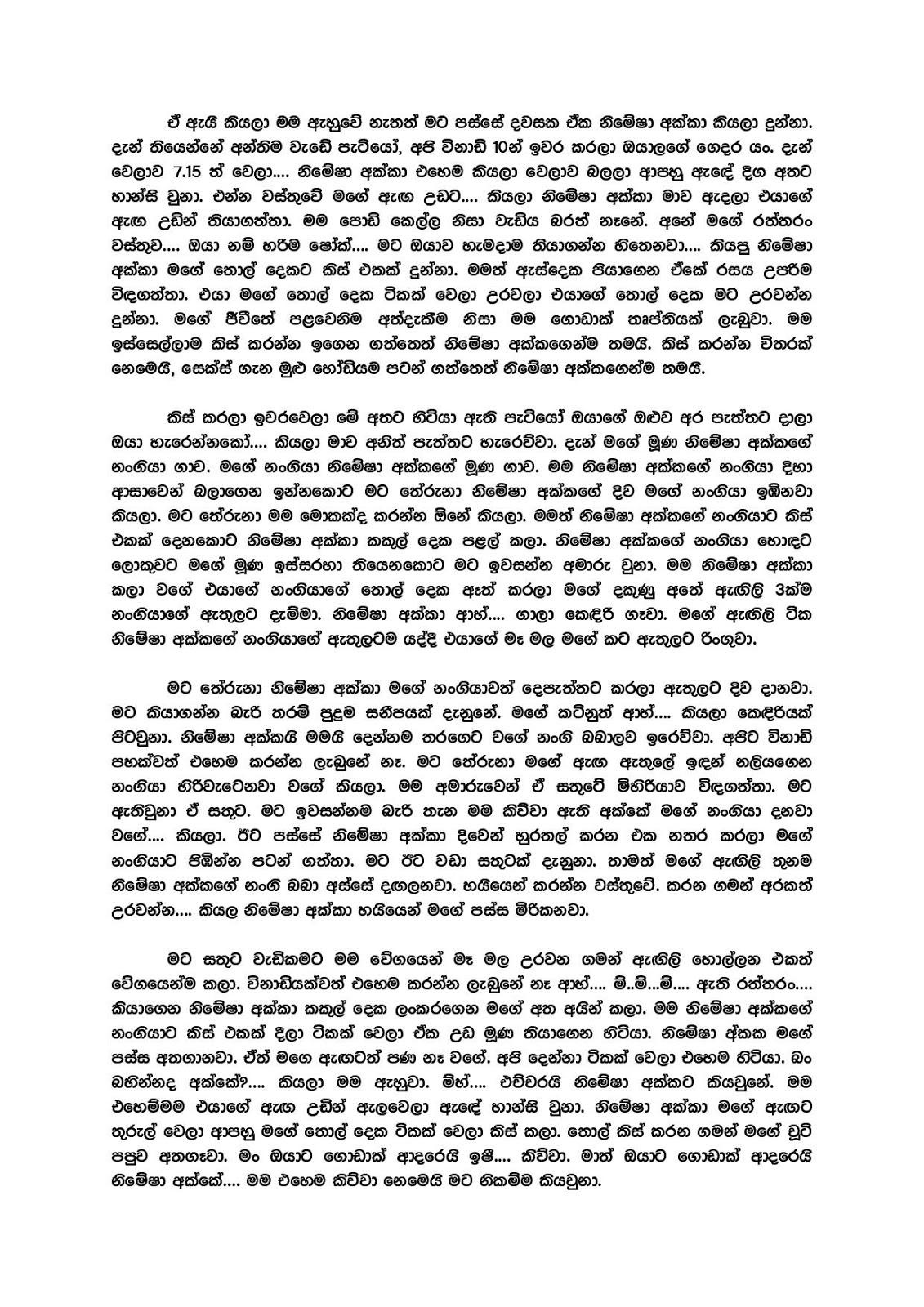 Amma puthai heluwen sinhala movie - 3 part 3