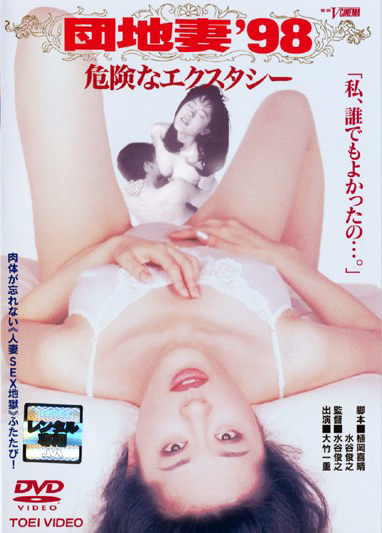 Danchizuma 98 Kiken Na Ecstasy - Kiken Na Ecstasy
