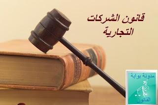 ملخص قانون الشركات التجارية PDF