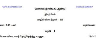 Tamil Nadu XII Standard Physics govt Model Question Paper 2018 Download
