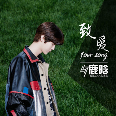 LUHAN – Your Song – Single