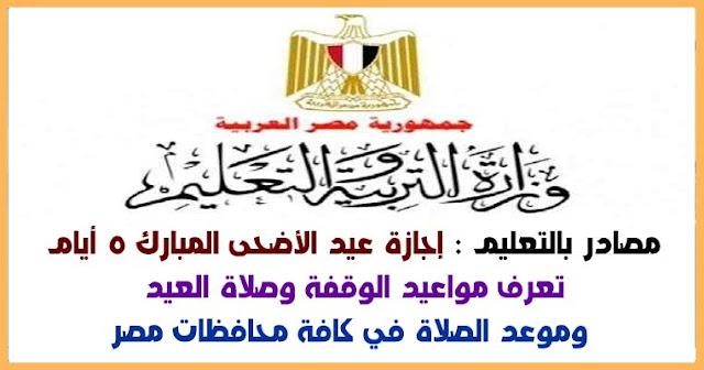 إجازة عيد الأضحى المبارك 5 أيام.. تعرف مواعيد الوقفة وموعد صلاة العيد وموعد الصلاة في كافة محافظات مصر