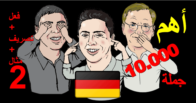 The top 10,000 verb in German with the example and verbkonjugation, Second lesson