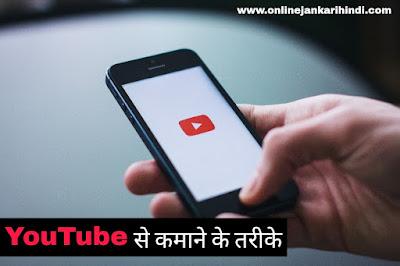 Youtube Se Paise Kamane Ka Tarika Hindi Me