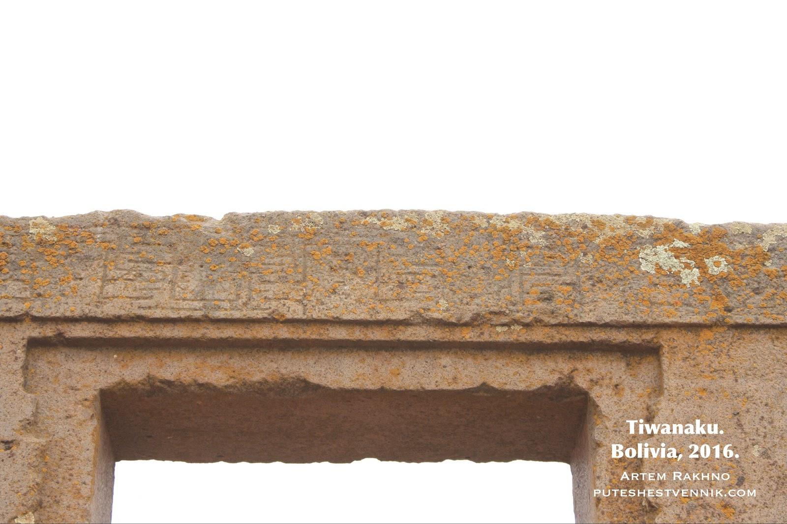 Древние надписи
