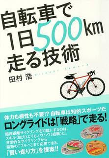 [田村浩] 自転車で1日500kmを走る技術