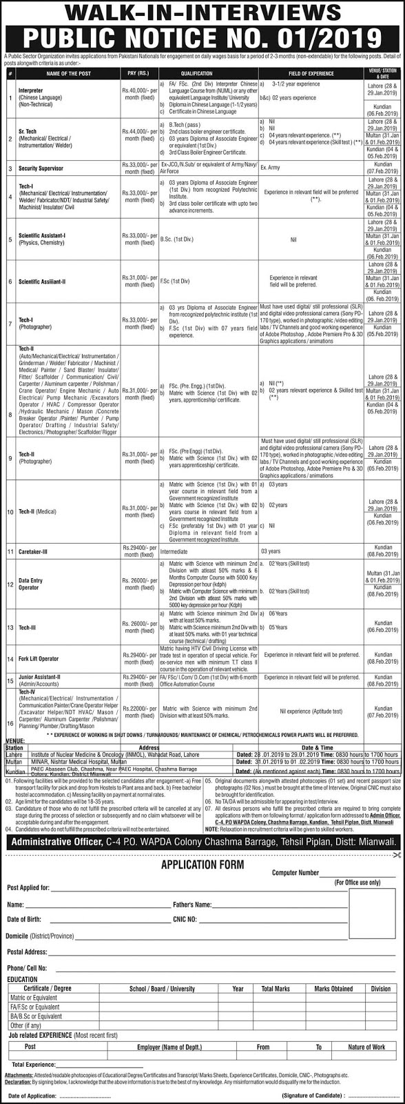 pakistan atomic energy jobs,jobs in pakistan,pakistan atomic energy commission jobs,pakistan atomic energy commission jobs test papers,pakistan atomic energy commission,atomic energy commission jobs 2018,pakistan atomic energy jobs 2018,atomic energy jobs,pakistan atomic energy commission jobs 2018,pakistan atomic energy jobs in mianwali,pakistan atomic energy jobs 2019,latest jobs in pakistan