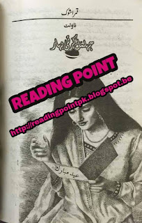 Qamrosh Ashok Romantic Novels Pdf