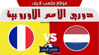 مشاهدة مباراة هولندا و فرنسا بث مباشر اليوم 2018/11/16 في دوري الأمم الأوروبية