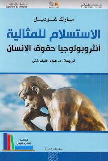 حمل كتاب الإستسلام للمثالية، أنثروبولوجيا حقوق الإنسان ـ مارك غوديل