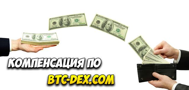 Компенсация по btc-dex.com