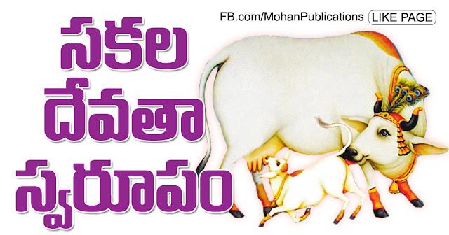 సకల దేవతా స్వరూపం Kamadenu Cow Gomatha Aavu kamadhenu KamadhenuPooja Bhakthi Pustakalu Bhakti Pustakalu BhakthiPustakalu BhaktiPustakalu