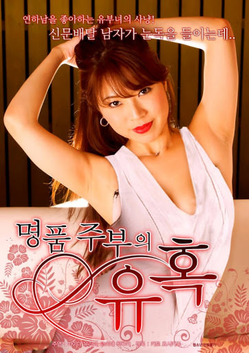 Back Affair (2015) Korean Hot Movie Full HDRip 720p