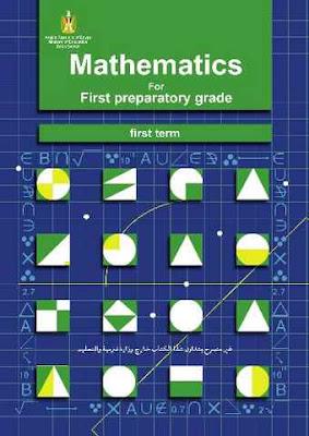 تحميل كتاب الرياضيات باللغة الانجليزية للصف الاول الاعدادى الترم الاول2017