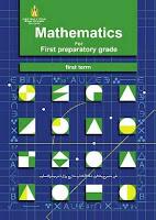 """تحميل كتاب الرياضيات باللغة الانجليزية""""math"""" للصف الاول الاعدادى الترم الاول"""