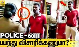 நீ Police – னா உடனே விசாரிக்கணுமா? மிரள விட்ட பெண் அதிகாரி: Argument Between Two Police, Cuddalore