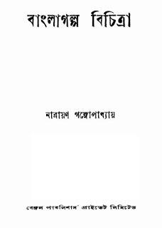 Bangla Galpo Bichitra Bengali PDF By Narayan Gangopadhyay