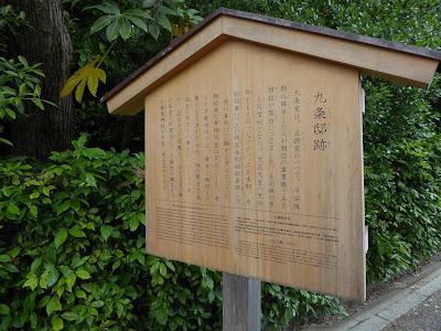 京都御苑 九條邸跡